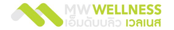 MWWellness  ศูนย์ดูแลสุขภาพ และล้างพิษครบวงจร