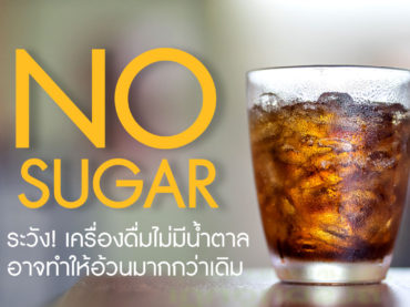 COLA-ZERO sugar