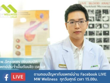facebook live Q&A by Doctor Chatphet