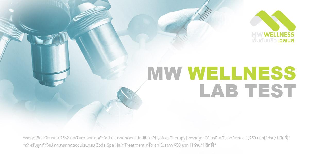 lab-test-promotion