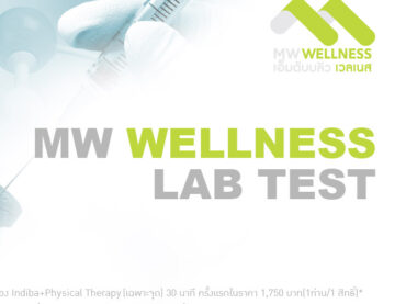 mw lab test