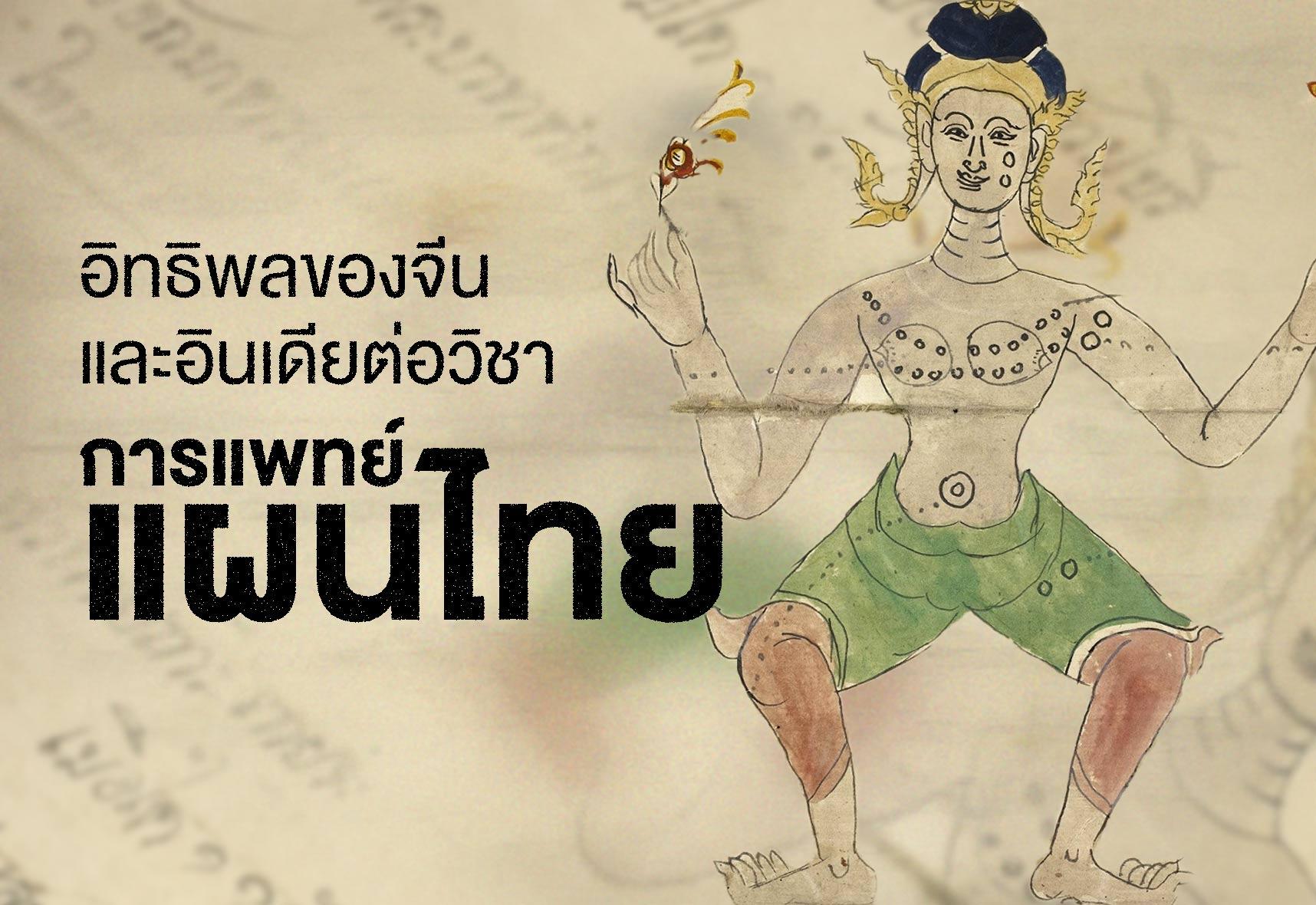 การแพทย์ไทยโบราณ