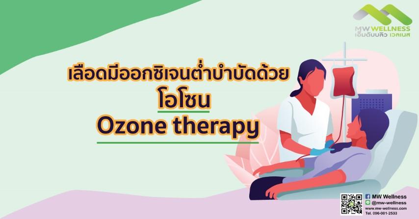 เลือด, ออกซิเจน, โอโซนบำบัด, ออกซิเจนในเลือดต่ำ, ฝอกเลือด, Ozone, Therapy, วัดค่าออกซิเจน, ออ่นเพลีย, ง่วง, บำบัด, รักษา, บรรเทา, ชะลอ, เม็ดเลือดขาว,