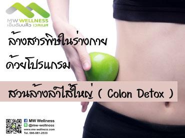 ล้างสารพิษในร่างกาย ด้วยโปรแกรม สวนล้างลำไส้ใหญ่ ( Colon Detox )