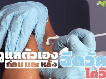 การดูแลตัวเอง ก่อน และ หลัง ฉีดวัคซีน โควิด 19
